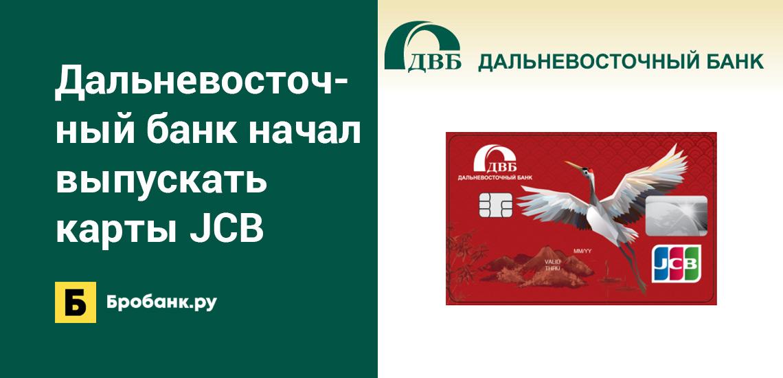 Дальневосточный банк начал выпускать карты JCB
