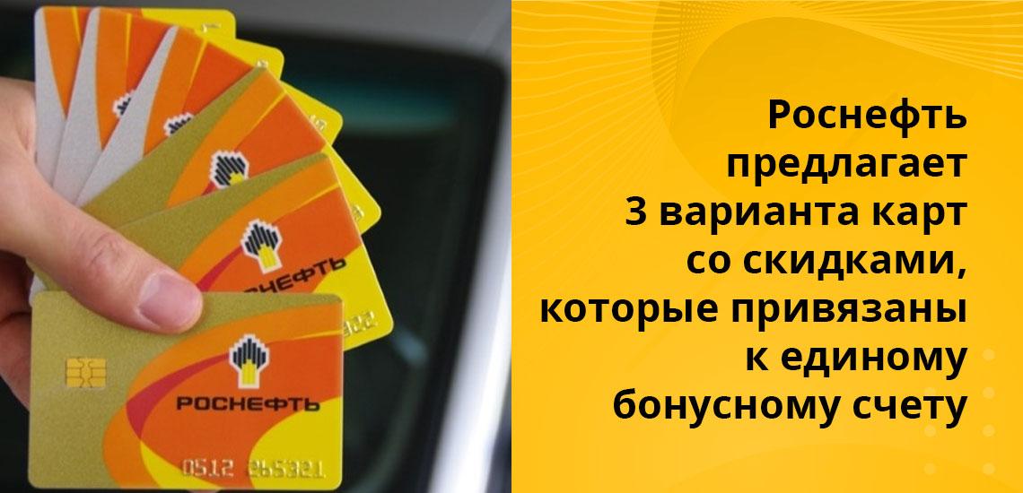 За каждый 2 литра бензина, купленные на Роснефти, можно получить 1 балл