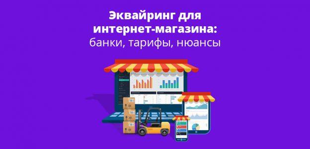 Эквайринг для интернет-магазина: банки, тарифы, нюансы