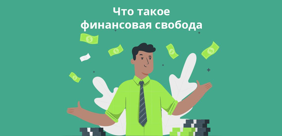 Что такое финансовая свобода
