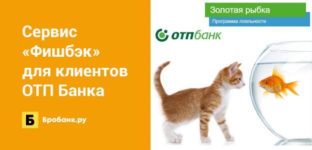 Сервис «Фишбэк» для клиентов ОТП Банка