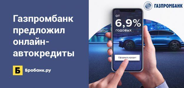 Газпромбанк предложил онлайн-автокредитование