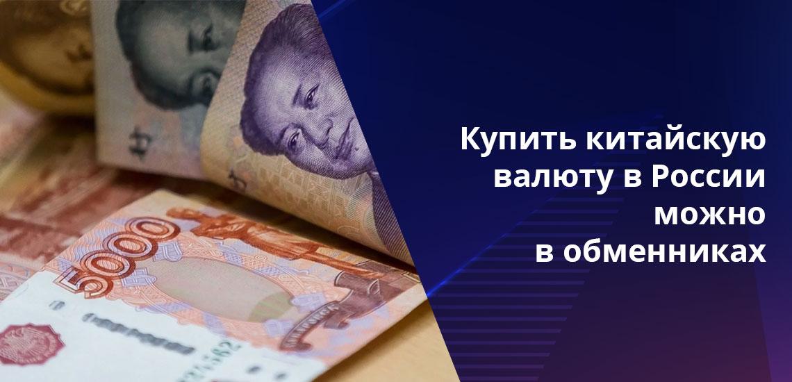Купить юани в России можно, но с точки зрения сохранения и увеличения капитала это не самая выгодная валюта