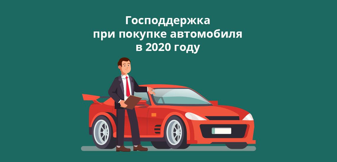 Господдержка при покупке автомобиля в 2020 году