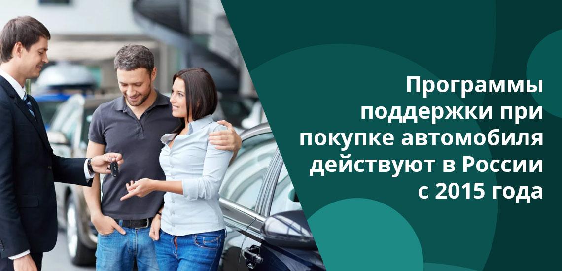 По условиям программы господдержки при покупке авто кредит можно оформить только в банке, который входит в утвержденный Минторгом перечень