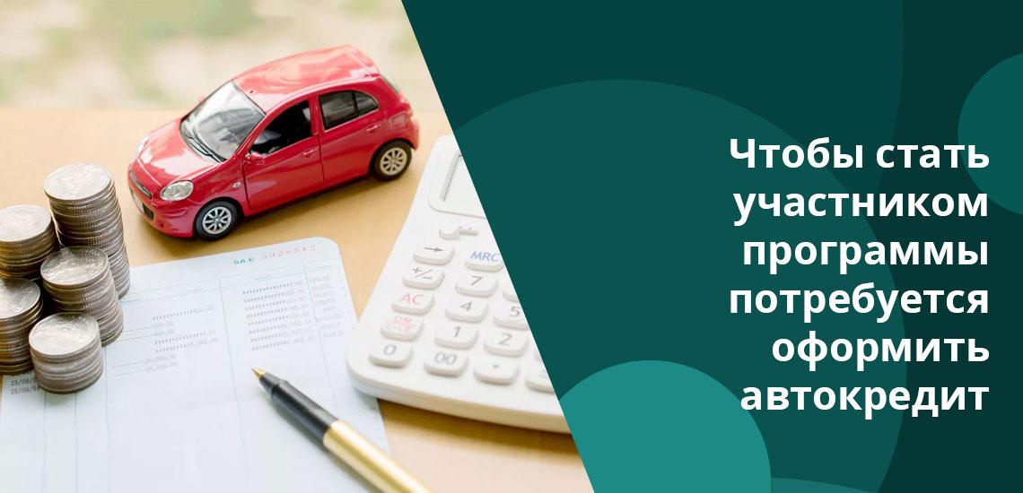 Госпрограмм поддержки при покупке автомобиля две, одна из них - для семейных людей