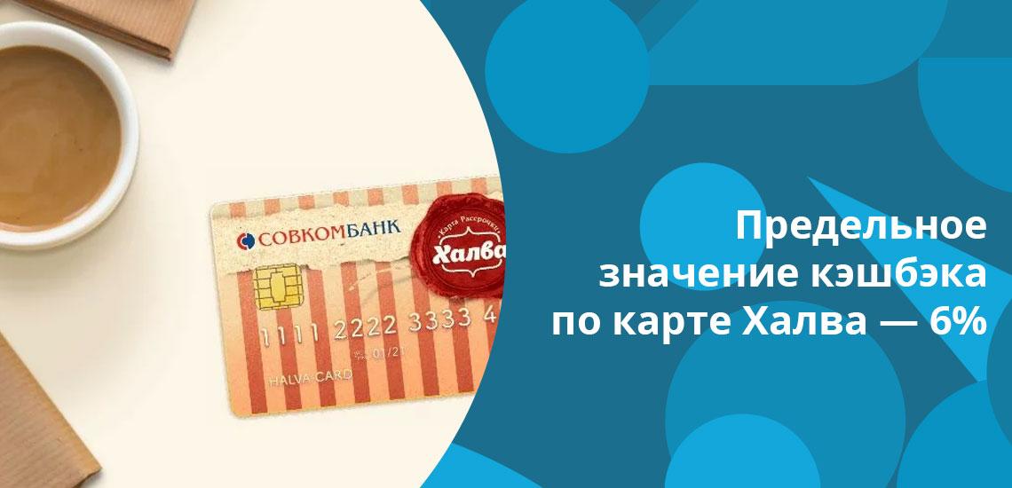 В общем случае с каждой потраченной безналично 1000 на бонусный счет Халвы поступает по 10 рублей