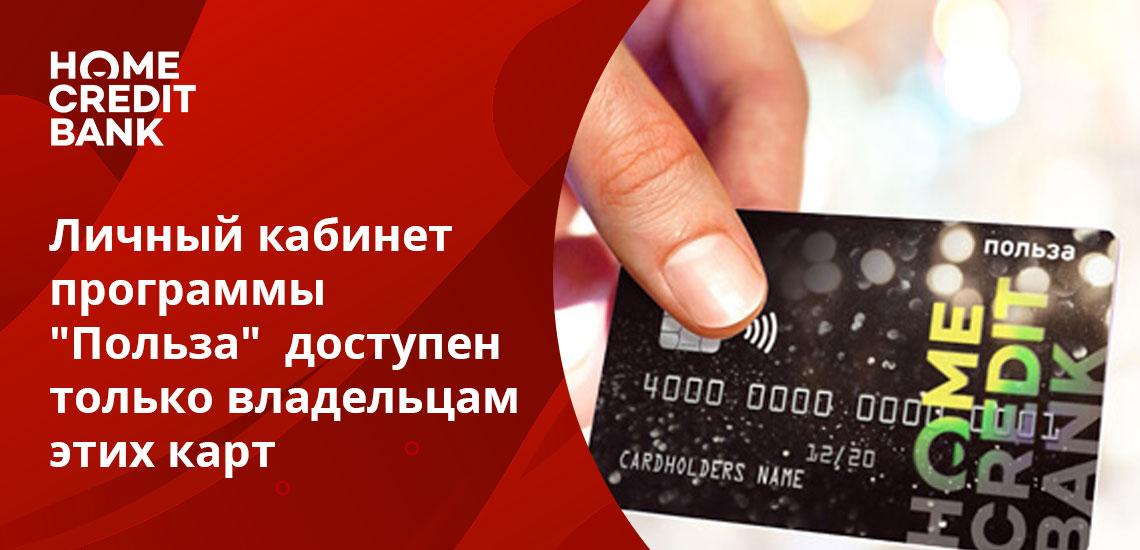 Необходимо правильно заполнять свои данные в договоре, иначе будет невозможно получить личный кабинет Хоум Кредит Банка по некоторым услугам