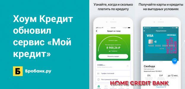 Хоум Кредит обновил сервис Мой кредит