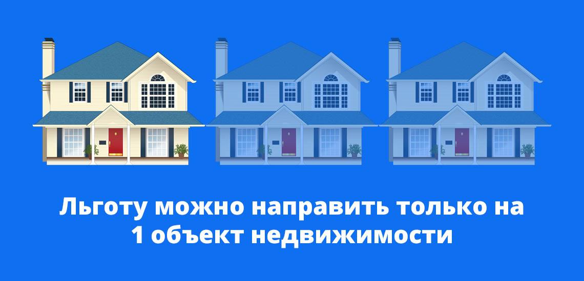 Льготу можно направить только на один объект недвижимости