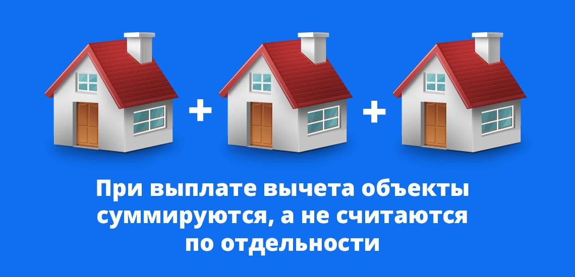 При выплате вычета объекты суммируются, а не считаются по отдельности