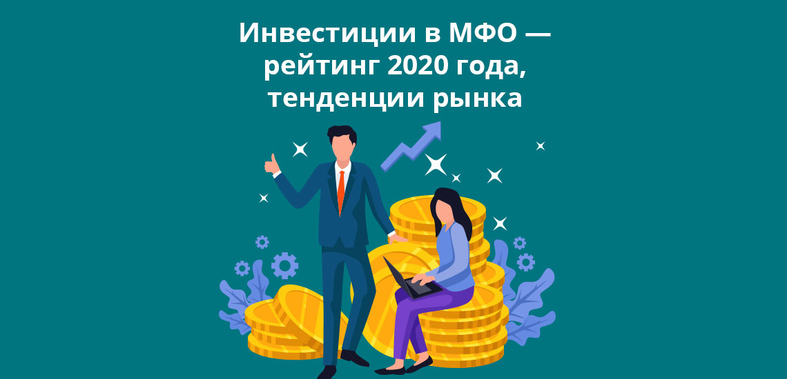 Инвестиции в МФО - рейтинг 2020 года, тенденции рынка
