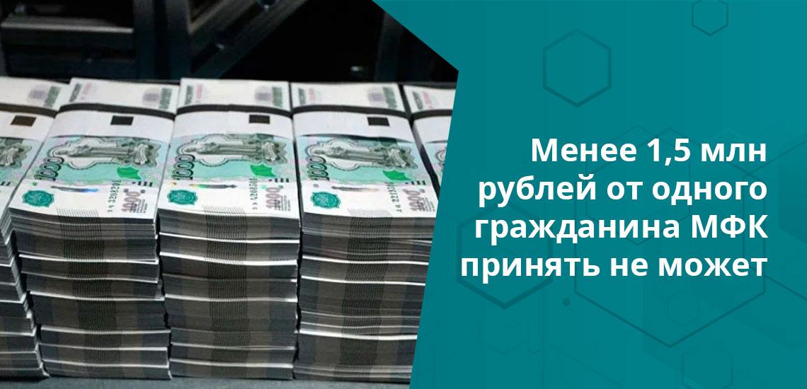 По законам РФ только МФО со статусом МФК могут привлекать граждан к инвестиционной деятельности