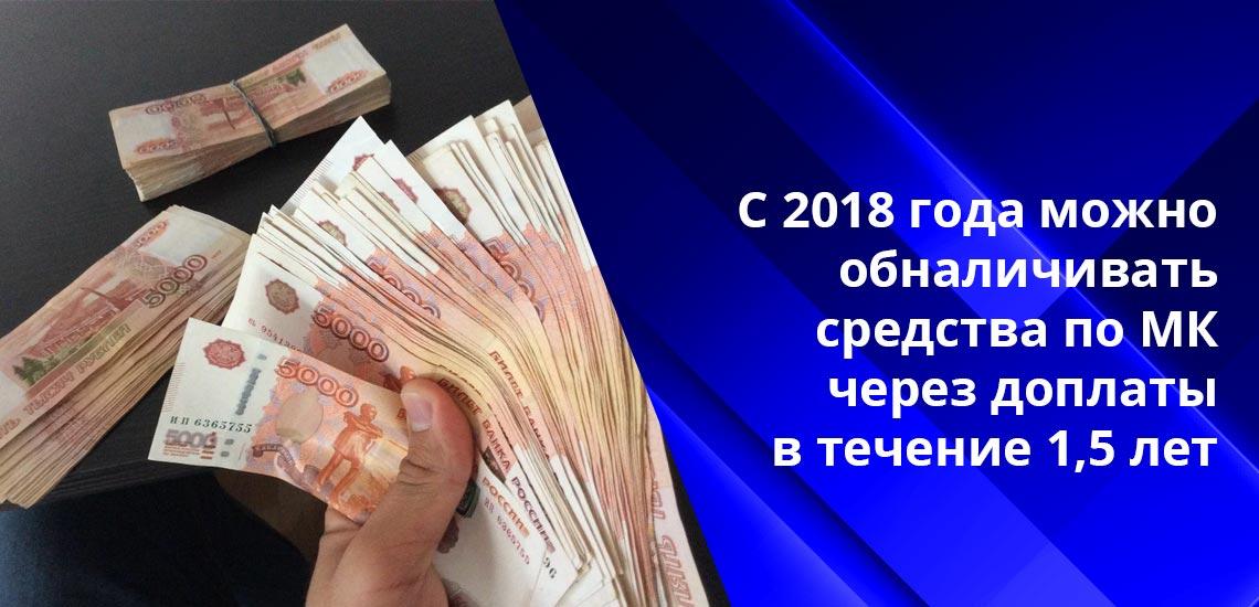 Если второй ребенок появился после 31 декабря 2017 года - можно обналичить материнский капитал за счет увеличения выплат до 1.5 лет