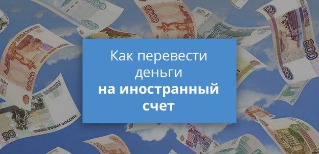Как перевести деньги на иностранный счет
