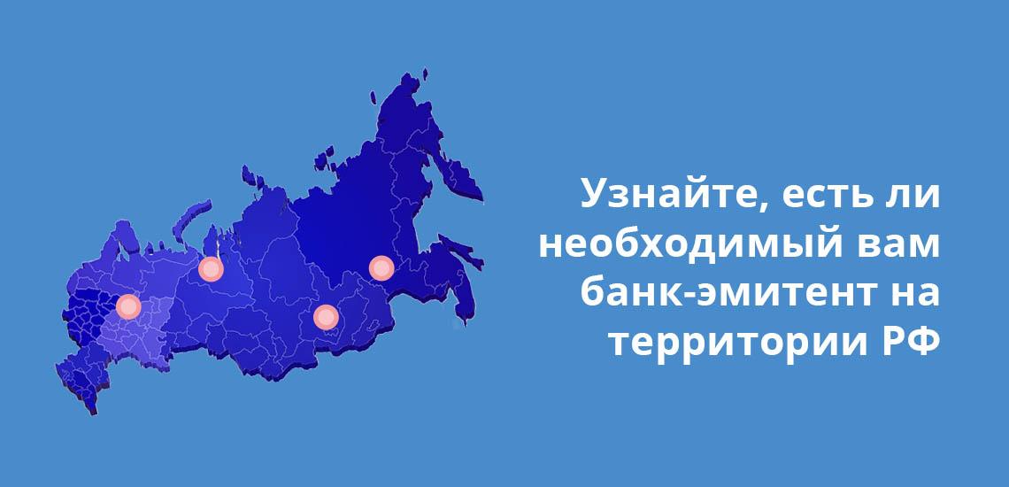 Узнайте, есть ли необходимый вам банк-эмитент на территории РФ