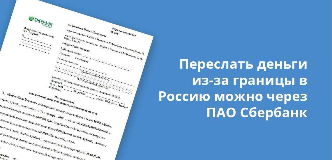 Переслать деньги из-за границы в Россию можно через ПАО Сбербанк