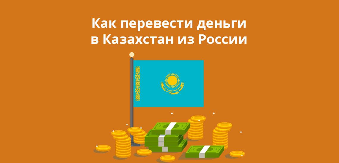 Как перевести деньги в Казахстан из России