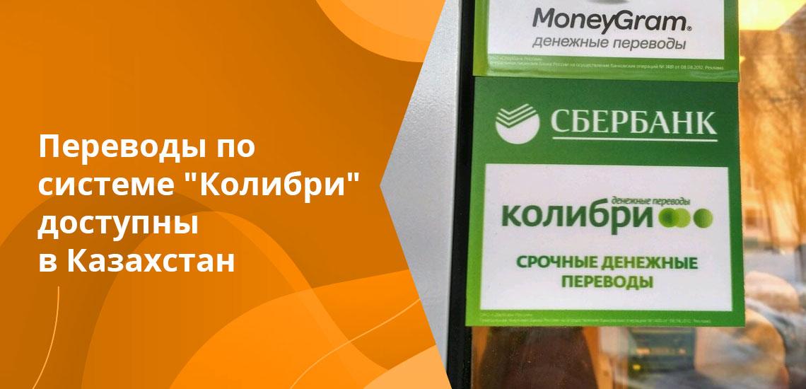 В любом отделении Сбербанка через систему Колибри можно отправить деньги в Казахстан из России