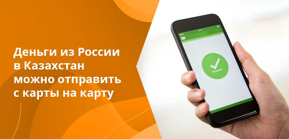 Перевод денег между Россией и Казахстаном доступен для карт VISA и Mastercard