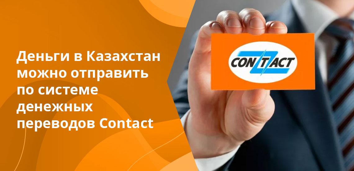 Для получения перевода из России в Казахстан через Contact нужно знать кодовое слово