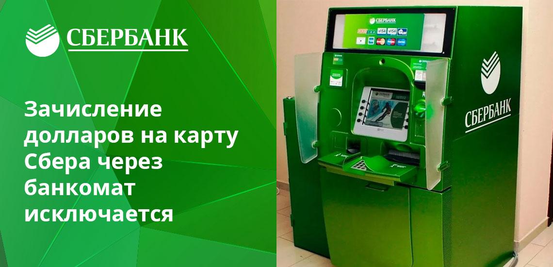 Банкоматы Сбербанка рассчитаны на работу только с рублями, так что снять или положить доллары на счет в банкомате не получится