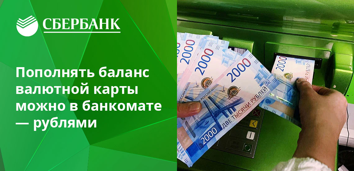 Деньги в долларах можно внести через электронный кошелек, кассу - произойдет конвертация, которая позволит, по сути, положить доллары на карту Сбера