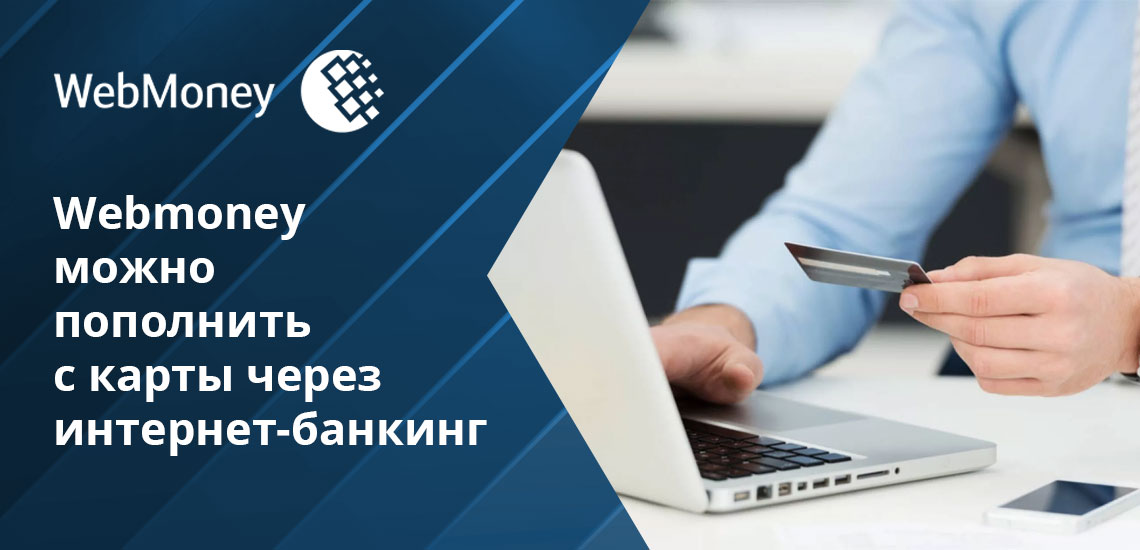 Система Webmoney предусматривает множество вариантов пополнения, так что, каждый клиент найдет удобное решение