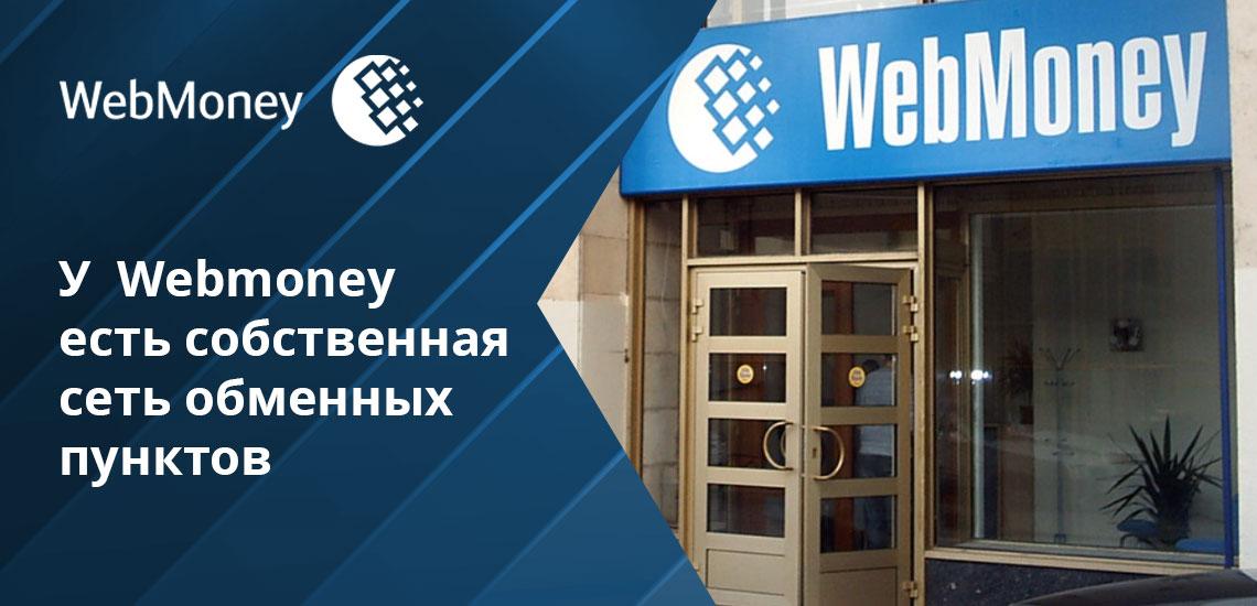 На официальном сайте Webmoney есть раздел с адресами пунктов обмена, надо выбрать подходящий пункт и прибыть туда с наличными