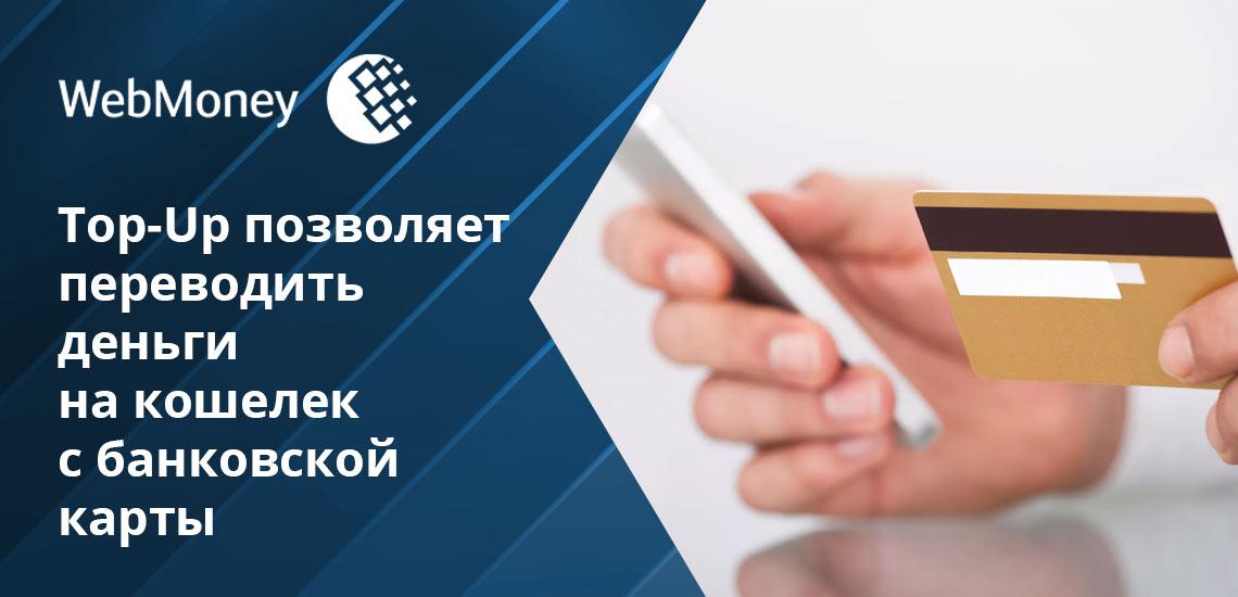 Если карта, которая используется для пополнения через Top-Up, оснащена технологией 3D-Secure, транзакция подтверждается проверочным СМС-кодом
