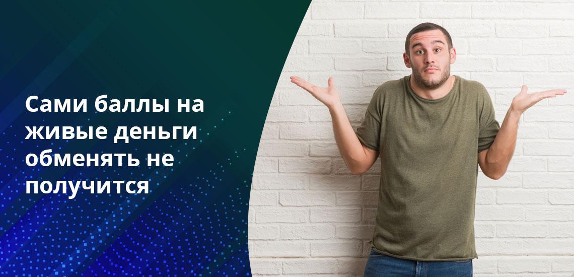 Потратить баллы Халва можно путем их конвертации в рубли в личном кабинете