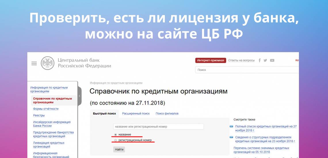 Проверить, есть ли лицензия у банка, можно на сайте ЦБ РФ