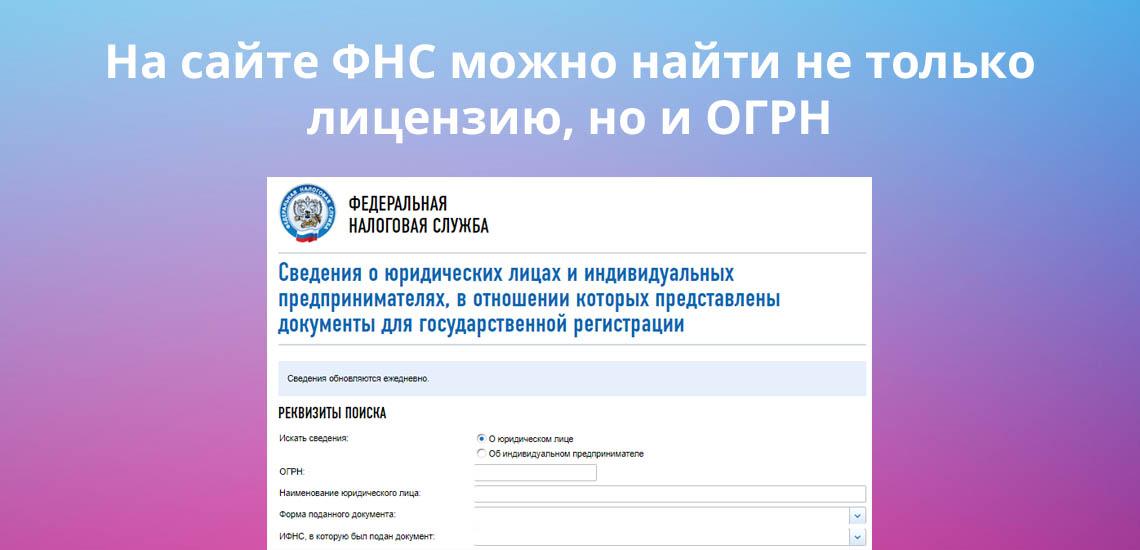 На сайте ФНС можно найти не только лицензию, но и ОГРН