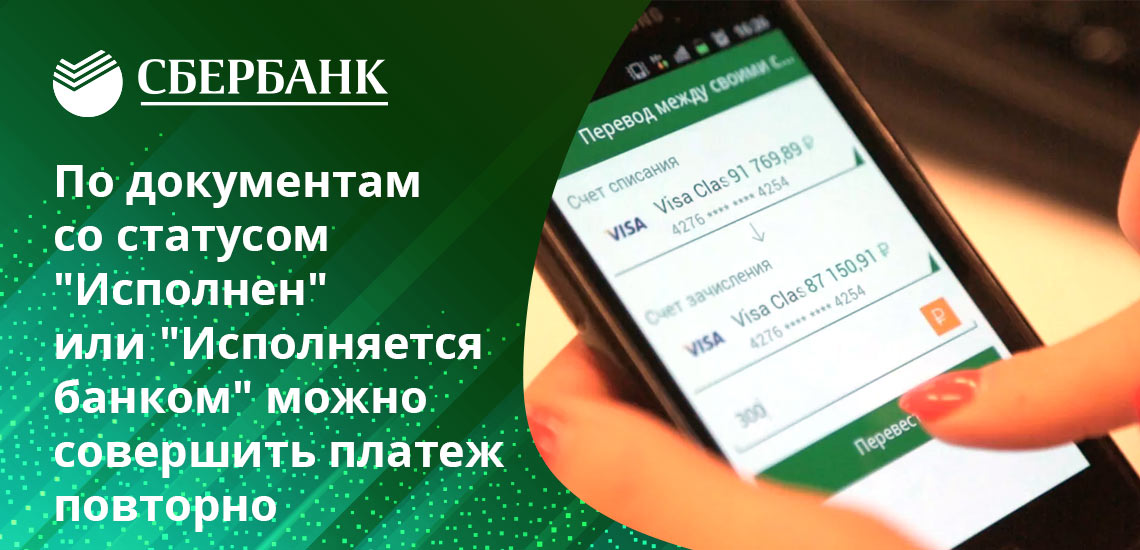 Операции со статусом Черновик в системе Сбербанк Онлайн не подтверждены пользователем