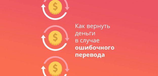 Как вернуть деньги в случае ошибочного перевода
