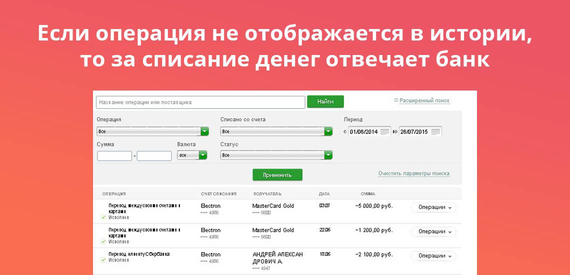 Если операция по переводу не отображается в истории, то за списание денег отвечает банк