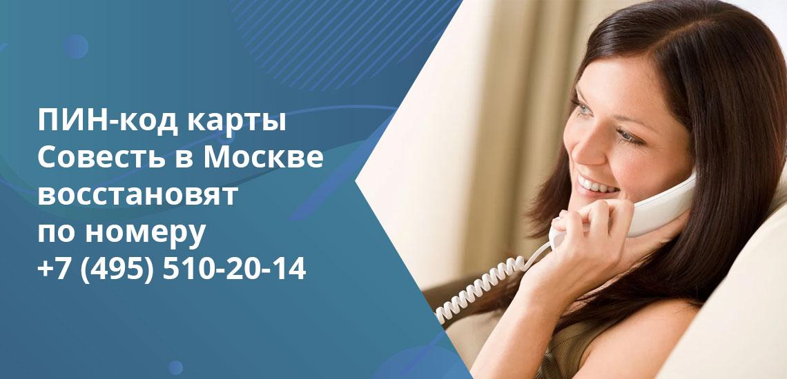 Жители регионов для восстановления ПИН-кода карты Совесть должны звонить по номеру 8-800-510-20-14