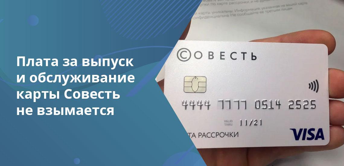 По карте Совесть предусмотрен высокий кредитный лимит – до 300 тысяч рублей