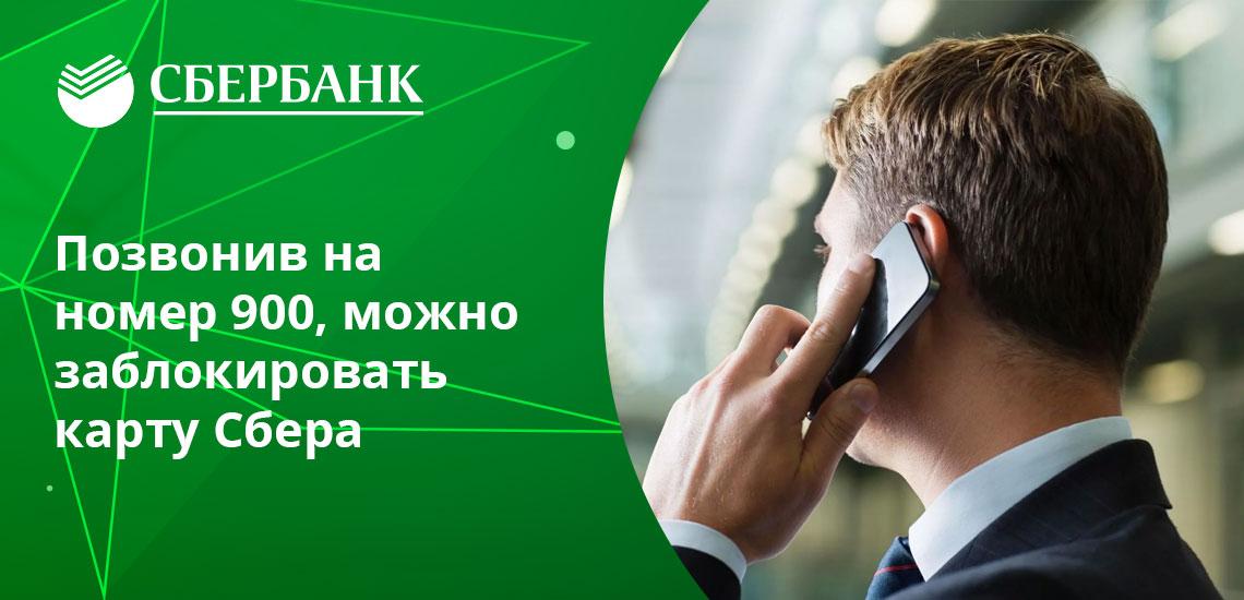 При блокировке карты Сбербанка в телефонном режиме надо знать 4 последние цифры номера карты и паспортные данные владельца