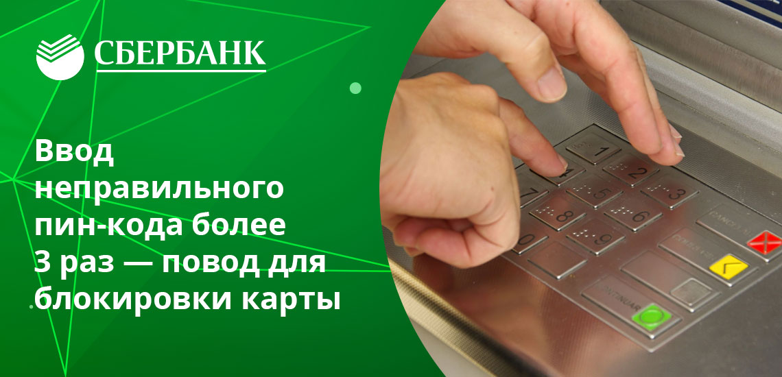 Если карта Сбербанка замечена в мошеннических схемах, она блокируется по инициативе банка