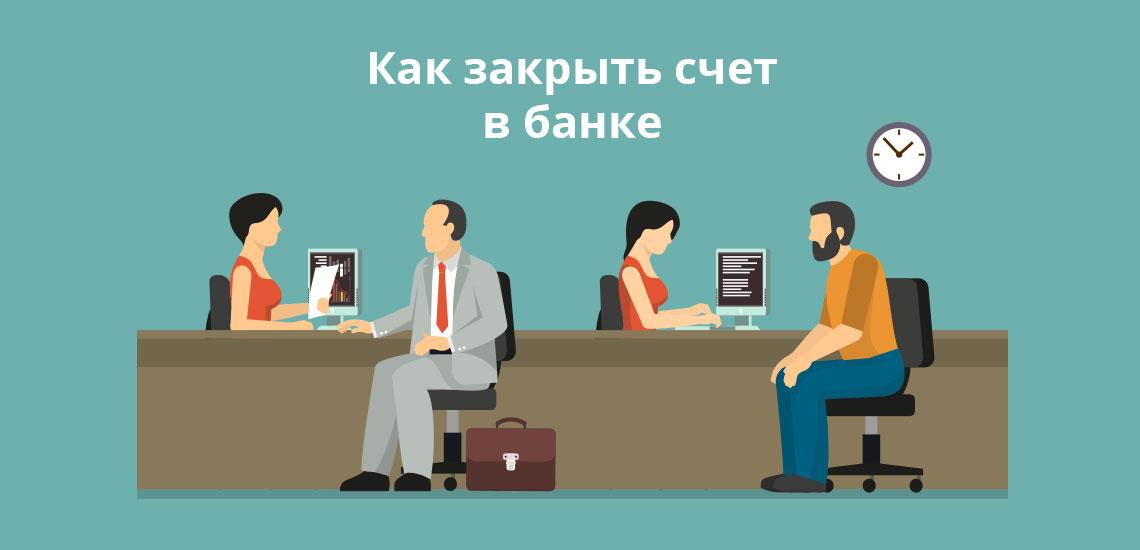 Как закрыть счет в банке