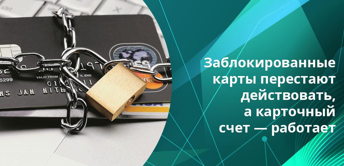 После того, как счет в банке закрыт, восстановить или разблокировать все привязанные к нему карты невозможно