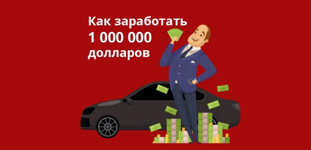 Как заработать 1000000 долларов
