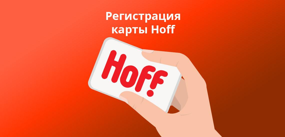 Регистрация карты Hoff