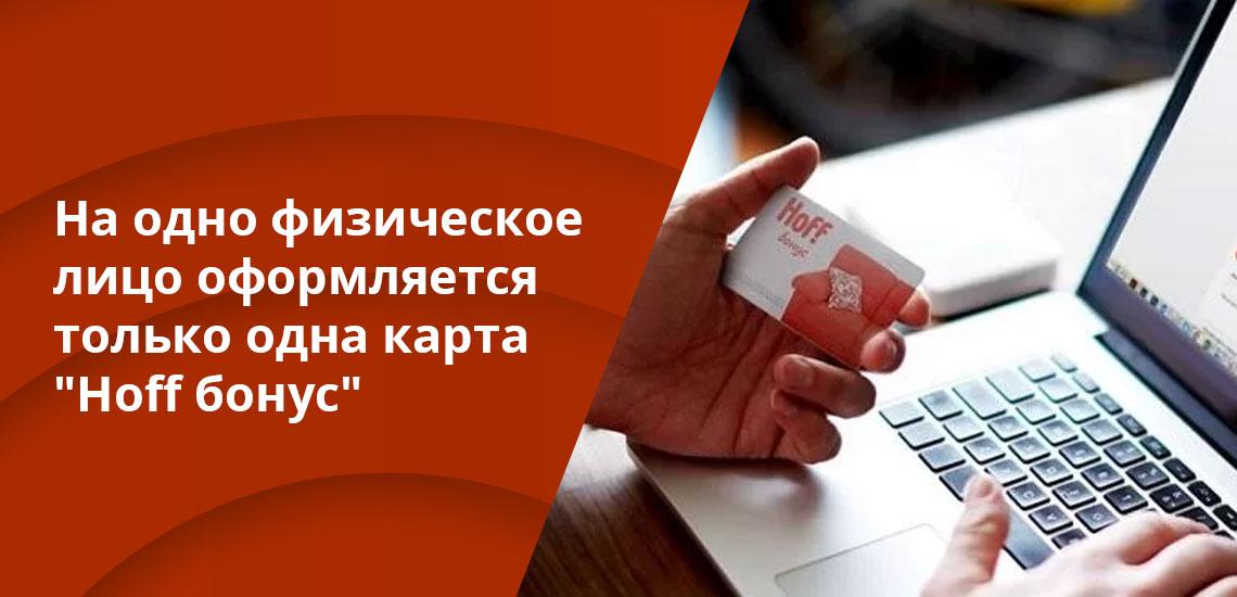 Пользоваться картой Hoff может любой гражданин РФ, которому исполнилось 18 лет