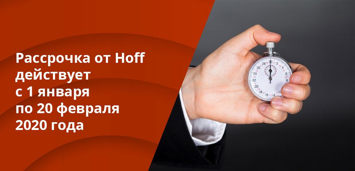 Рассрочка от Hoff действует по такой схеме:  0% — размер переплаты; 12 месяцев — срок действия договора