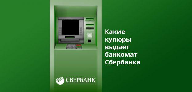 Какие купюры выдает банкомат Сбербанка