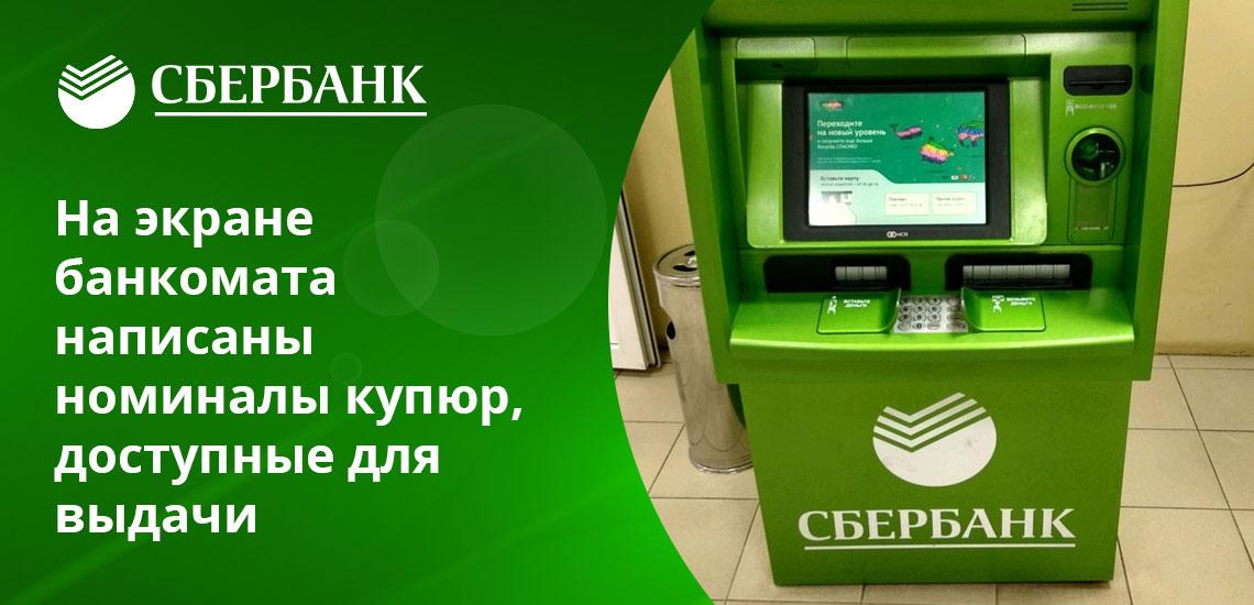 Чтобы не попасть в неприятную ситуацию, стоит посмотреть, какие купюры на данный момент выдает конкретный банкомат Сбербанка