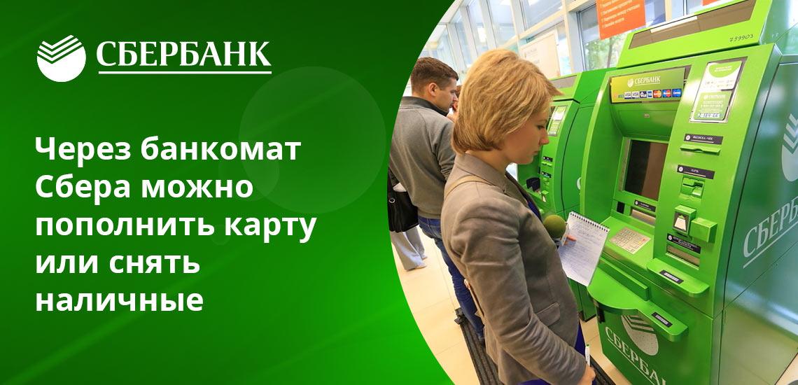 Независимо от того, какие купюры выдает банкомат Сбербанка, через него можно оплатить коммунальные услуги