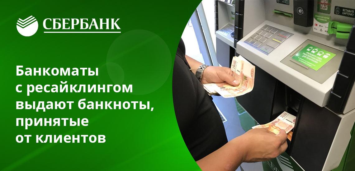 Купюры, извлеченные из банкоматов Сбера без ресайклинга, сортируются сотрудниками банка